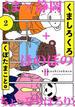 くましろくろ 2 (ガンガンコミックスONLINE)(ガンガンコミックスONLINE)