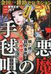 金田一耕助セレクション「悪魔の手毬唄」(ミッシィコミックス)
