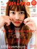 mina (ミーナ) 2017年 11月号 [雑誌]