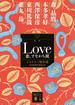 Love恋、すなわち罠(講談社文庫)