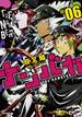 ナンバカ 6【フルカラー・電子書籍版限定特典付】(comico BOOKS)