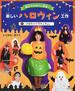 楽しいハロウィン工作 魔女やおばけに変身! 1 かぼちゃ・ドラキュラほか