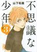 不思議な少年 3(講談社漫画文庫)