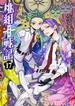 桃組プラス戦記 17 (あすかコミックス)(あすかコミックス)