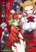 十二大戦 1 (ジャンプコミックス)(ジャンプコミックス)