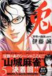 兎 5 野生の闘牌 愛蔵版 (近代麻雀コミックス)