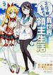 エルフ嫁と始める異世界領主生活 2 (MFコミックスアライブシリーズ)(MFコミックス アライブシリーズ)