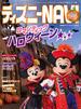 ディズニーNAVI'17 ハロウィーンspecial(1週間MOOK)