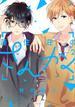 蓮住荘のさんかく 2 (BE LOVE)(KCxARIA)