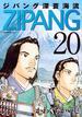 ジパング深蒼海流 20 (モーニング)(モーニングKC)