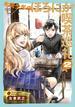 木崎少年のほろにが喫茶巡礼 2 (BUNCH COMICS)(バンチコミックス)