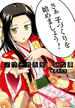 ノブナガ先生の幼な妻 1 (ACTION COMICS)(アクションコミックス)