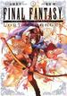 ファイナルファンタジー ロスト・ストレンジャー 1 (ガンガンコミックスSUPER)