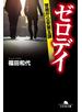 【期間限定価格】ゼロデイ 警視庁公安第五課
