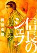信長のシェフ 20 (芳文社コミックス)(芳文社コミックス)