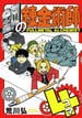 鋼の錬金術師4コマ (ガンガンコミックス)(ガンガンコミックス)