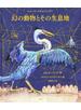 幻の動物とその生息地 カラーイラスト版
