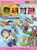 発明対決 10 ヒラメキ勝負! 発明対決漫画 (かがくるBOOK)