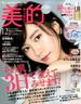 BITEKI (美的) 2017年 12月号 [雑誌]