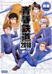 青春鉄道 2018年度版 (MFコミックス)