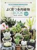 これでうまくいく!よく育つ多肉植物BOOK 最新の栽培カレンダーと詳しいふやし方がわかる 500種類を紹介!