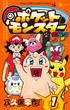 ポケットモンスターサン・ムーン編 1 (コロコロコミックス)(コロコロコミックス)