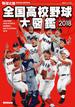 野球太郎SPECIAL EDITION 全国高校野球大図鑑2018