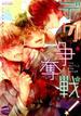 デク争奪戦!(ムーグコミックス) 2巻セット