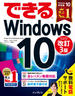 できるWindows 10 改訂3版(できるシリーズ)
