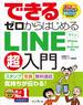 できるゼロからはじめるLINE超入門 iPhone&Android対応(できるシリーズ)