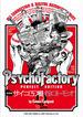 《完全版》サイコ工場 Ω(リイドカフェコミックス)