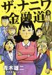 ザ・ナニワ金融道 3 (ヤングジャンプコミックスGJ)(ヤングジャンプコミックス)