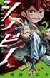 シノビノ 2 (少年サンデーコミックス)(少年サンデーコミックス)