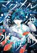 マグメル深海水族館 1 (BUNCH COMICS)(バンチコミックス)
