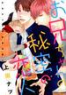 お兄ちゃんの秘密の恋人 (バーズコミックス)(バーズコミックス)