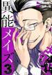 異能メイズ 3 (ガンガンコミックス)(ガンガンコミックス)