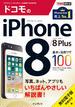 できるポケット ドコモのiPhone 8/8 Plus 基本&活用ワザ100(できるポケットシリーズ)