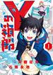 Yの箱船(コロコロアニキコミックス) 2巻セット(てんとう虫コミックス スペシャル)