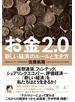 【期間限定価格】お金2.0 新しい経済のルールと生き方