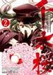 千本桜(ヤングガンガンコミックス) 2巻セット(ヤングガンガンコミックス)