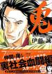 兎 7 野生の闘牌 愛蔵版 (近代麻雀コミックス)
