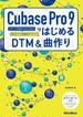 Cubase Pro 9ではじめるDTM&曲作り
