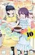 初恋ゾンビ 10 (少年サンデーコミックス)(少年サンデーコミックス)