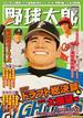 野球太郎No.025 2017ドラフト総決算&2018大展望号