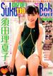 Suku-Boh vol.10 付属資料:DVD-VIDEO(1枚)