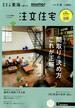 SUUMO注文住宅 東海で建てる 2018年 02月号 [雑誌]
