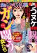 女の怖い病気SP vol.2