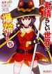 この素晴らしい世界に爆焰を! 5 (MFコミックスアライブシリーズ)(MFコミックス アライブシリーズ)