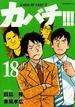 カバチ!!! 18 (モーニングKC)(モーニングKC)