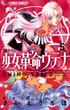 少女革命ウテナ 5 新装版 (flowersフラワーコミックスα)
